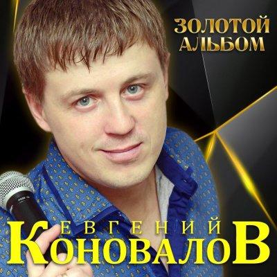 Скачать песню евгений коновалов-спасибо за любовь.