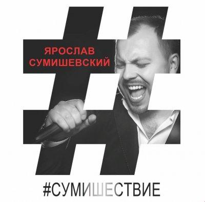 ярослав сумишевский песни скачать альбом