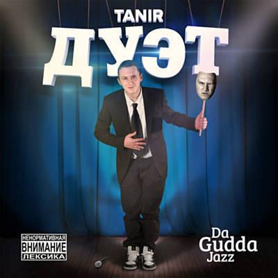 Tanir & Tyomcha feat  Hiro - Полетели Со Мной - слушать и скачать